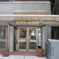 Free_Library_of_Philadelphia_Independence_Branch.jpg